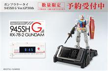 ガンプラケータイ 945SHG (^ω^)/