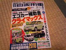 「月刊自家用車」9月号・・・