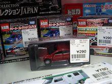¥290均一トミカ…