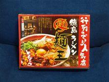 徳島ラーメン麺王 そして第一部(?)完