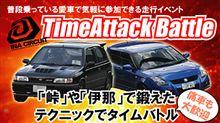 【Time Attack Battle Round3】エントリー受付中!