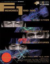 【書籍】F1速報 創刊20周年特別編集 F1MEMORIES 1990-2010