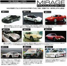 HPI NSX-R後期 スーパー耐久GT-R 予約受付開始