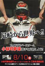 【F1】小林可夢偉@「すぽると」