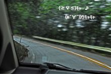 DRIVE~♪