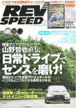 【書籍】【ECU】REV SPEED 2010年 09月号 (no.237)