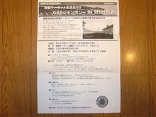 9月26日(日)GSS走行会に申し込みました。