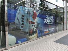 ガンダムSUPER EXPO 東京2010 と ガンダムカフェ