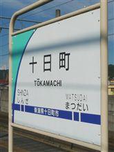 休日出勤で新潟県へ
