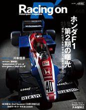 【書籍】Racing On No.448 ~ホンダF1 第2期の曙光~