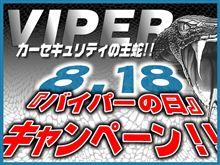 ★8.18「バイパーの日」キャンペーンその②★