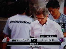 J1第20節 セレッソ大阪戦
