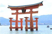 世界遺産 安芸宮島 厳島神社ドライブ