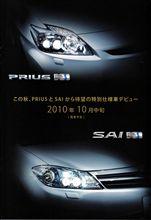 プリウス & SAI に特別仕様車。