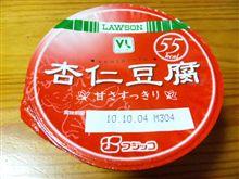 220824今日の杏仁豆腐… その2