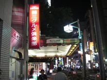梅宮辰夫の焼肉店♪