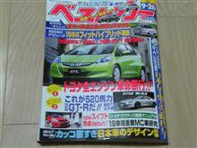 ★本日(もう27日ですが。)ベストカーが発売です!(o^-^o)