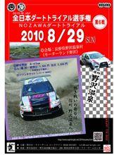 2010年JAF全日本選手権が開催されます♪