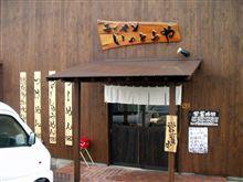 今日は新潟で、今日のラーメン&今日のスイーツ Vol44&Vol84