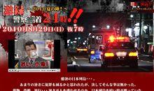 おい!小○出て来い!!警察24時!賞金200万円☆