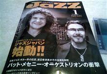 JAZZ JAPAN 創刊! 邪推だけど・・・・