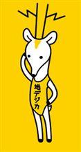 今、もっとも有名な鹿