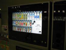顔を見てお勧めする自動販売機