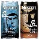 ビミョーな違いの徹底検証:⑤微糖缶コーヒーの怪