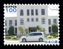 100円切手?