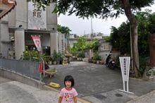 短い2泊3日の沖縄旅行(4)