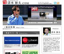 清水和夫ドットコム開設 2010/09/01より