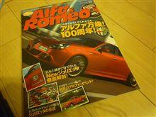 Alfa&Romeo買ってみた