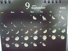 月カレンダー(9月)