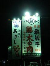 FIT 岐阜オフ (AZECT~焼肉 籐太編)