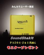 【クイズ当選者にモニタープレゼント】 最新モデルのサウンドシャキット 「PA504-Z」を1名様に!
