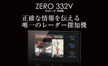 新製品 ZERO332V 近日発売!!