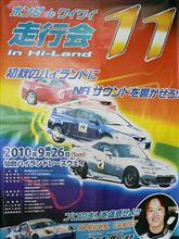 9/26Hi-Landホンダdeワイワイ走行会