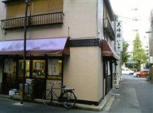 神保町の天ぷら屋「いもや」