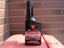 スーパーパワーブースターの注入