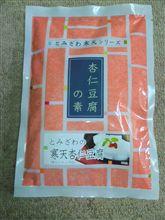 220920今日の杏仁豆腐…