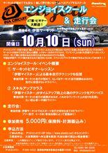 【10/10開催】4輪エンジョイスクール&走行会