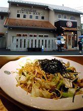 富士山一周:最後の8番目;CHINESE DINING BAR 「たから亭」