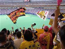 八丁味噌攻め~♪虎バン@名古屋ドーム >> キリ番99999達成!
