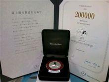 メルセデスベンツ日本社長様より表彰されました。f(^_^)