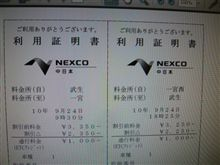 高速1000円・・・なんで??
