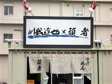 ラーメン狂い 第955回 大つけ麺博2010 その4@浜松町