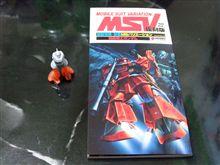 模型情報別冊「MSVハンドブック」発売っ!即完売っ?