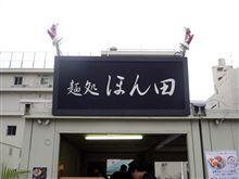 ラーメン狂い 第956回 大つけ麺博2010 その5@浜松町
