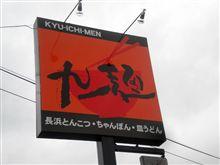 「九一麺」2 -宇都宮-