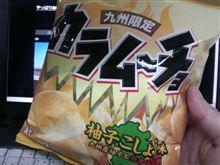九州限定カラムーチョ 柚子こしょう味